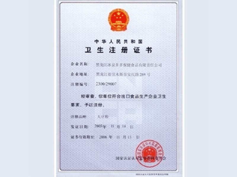 卫生注册证书