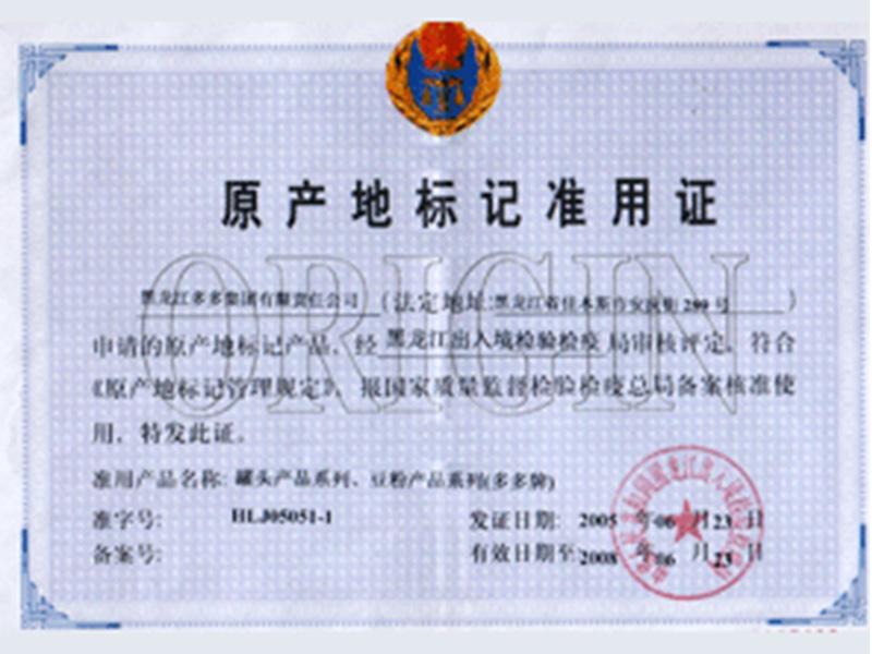 原产地标记准用证