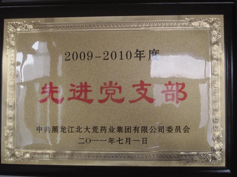 2010年度先进党支部