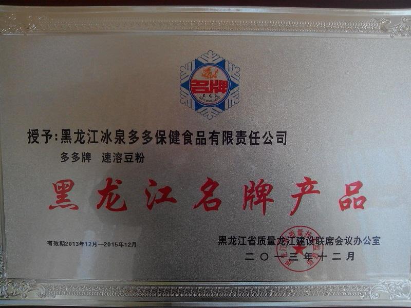黑龙江省名牌产品(多多速溶豆粉)