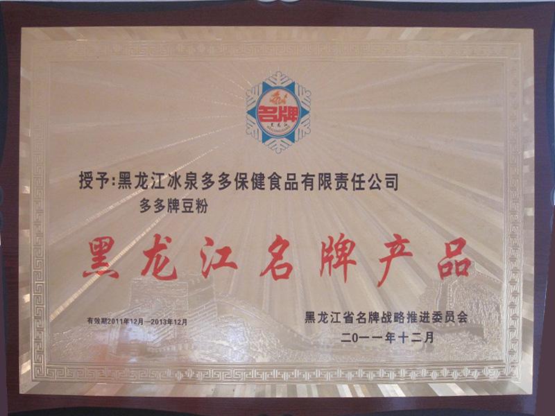 黑龙江省名牌产品(多多豆粉)