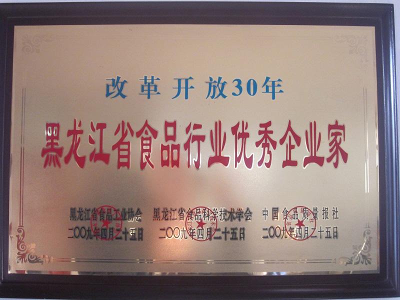 黑龙江省食品行业优秀企业家